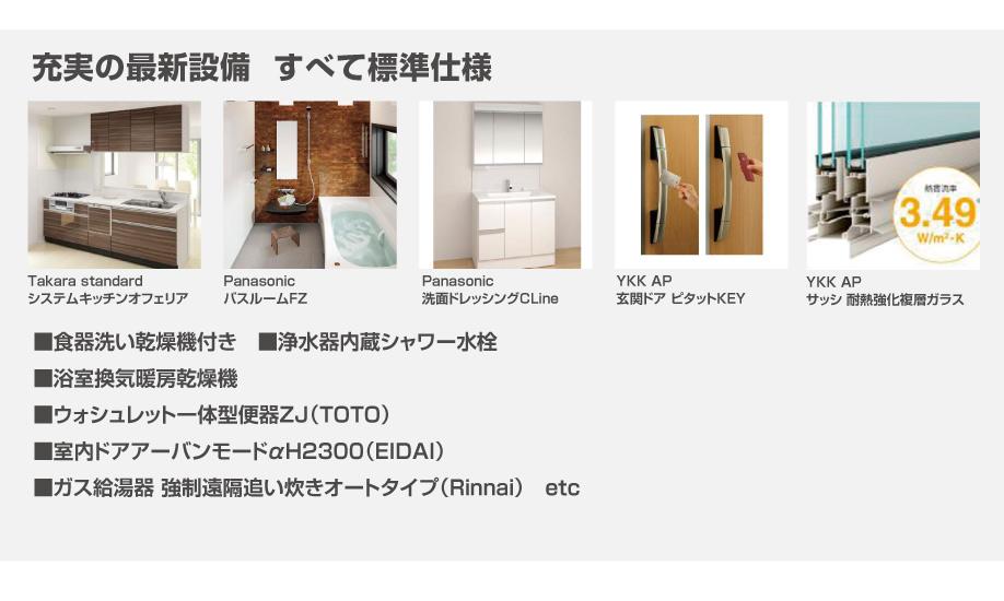 標準設備・仕様 換気乾燥暖房機付,食器洗い乾燥機