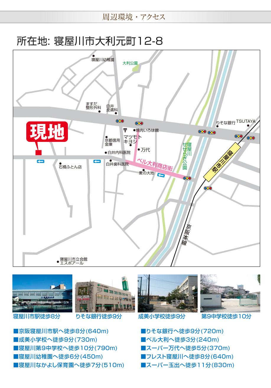 京阪本線「寝屋川市駅」より徒歩8分