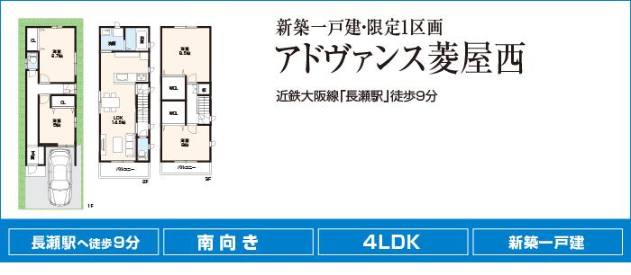 新築一戸建 アドヴァンス東大阪市菱屋西